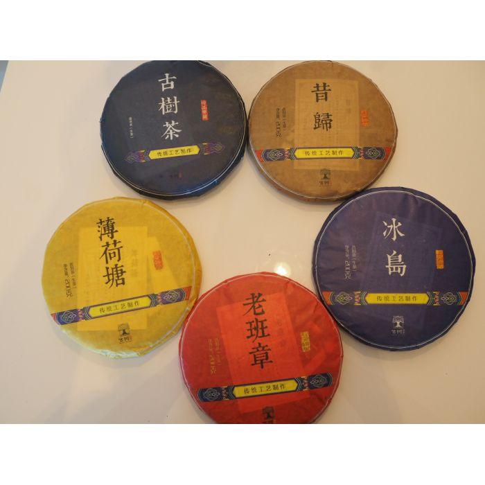 生茶 5x200g