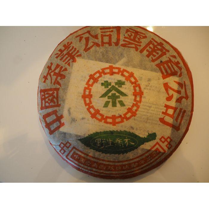 七子饼茶 357g