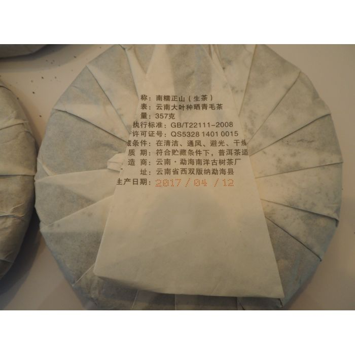 生茶 4x357g