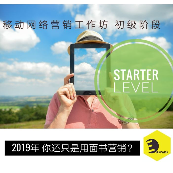 Easyads 移动网络营销工作坊 初级阶段 M commerce Online Business Workshop (Starter level)