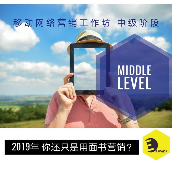Easyads 移动网络营销中级阶段工作坊 M commerce online business workshop (middle level)