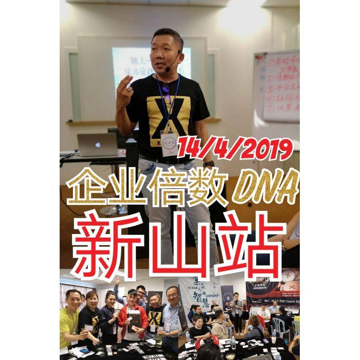 企业倍数 DNA 新山站 14/4/2019
