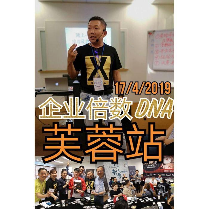 企业倍数 DNA 芙蓉站 17/4/2019