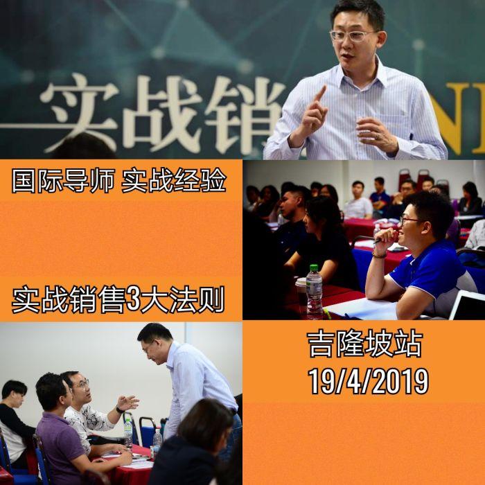 吉隆坡站-实战销售3大法则 19/4/2019