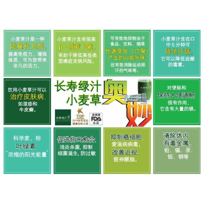 changshoulvzhi 长寿绿汁50小包装(盒) 50 x 3 g