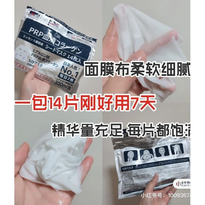PRP Facial Mask PRP血清面膜 **海外代购,付款后运送需要15-20天working days( Oversea delivery period about 3-4weeks)