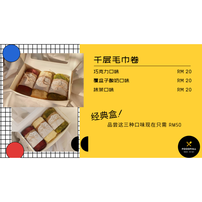 Mille Crepe Roll (Cholate Flavor)