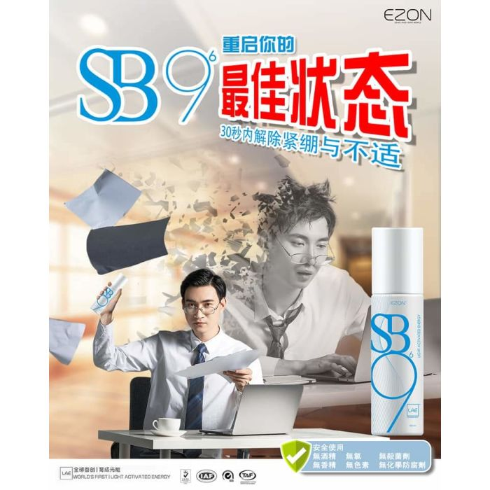SB96 保健系列凝胶