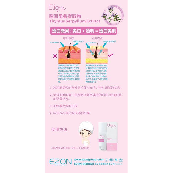 E'light Essence LAE专利科技 (30ml)