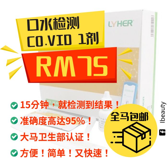 【1 Dose】Lyher Antigen (Saliva) Covid Test Kit