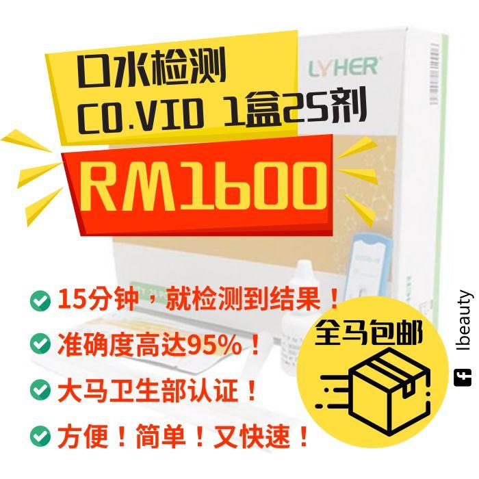 【1 Box 25 Doses】Lyher Antigen (Saliva) Covid Test Kit