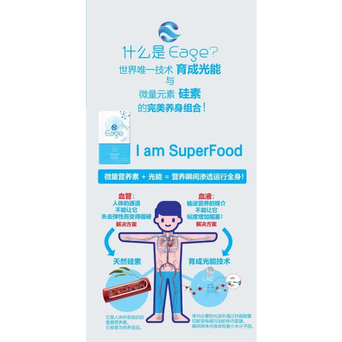 "EAGE 15 sachets 未来""健康""食品"