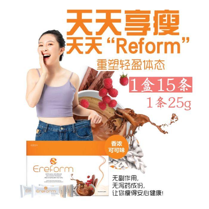 Ereform Botanical Beverage Mix Cocoa Powder and Rasperry Ketone 巧克力覆盆子瘦身饮料 【15sachet per box, 25g per sachet】