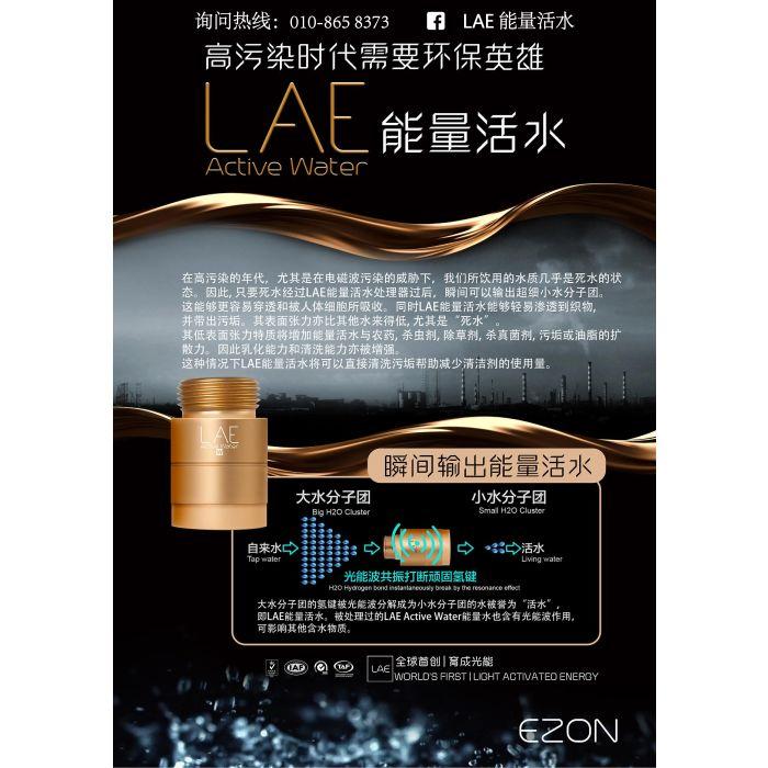 LAE能量活水 - 喝水