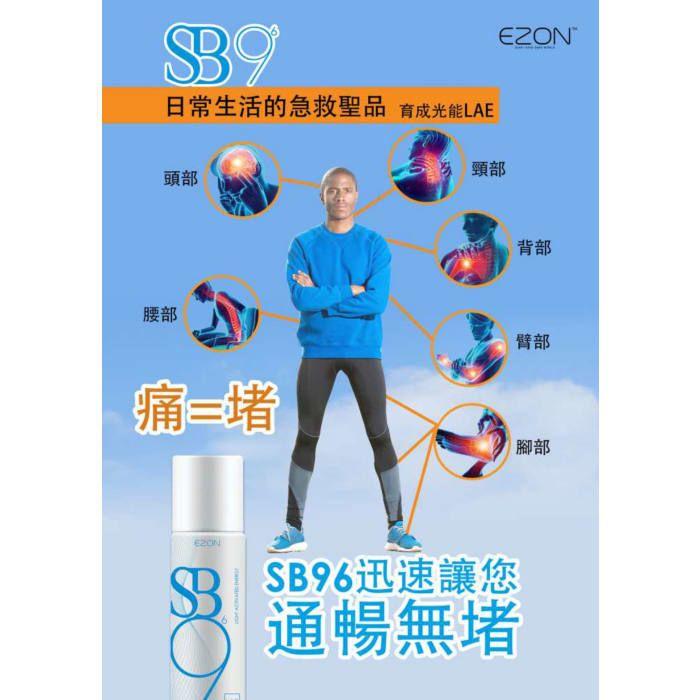 【买3送1】SB96