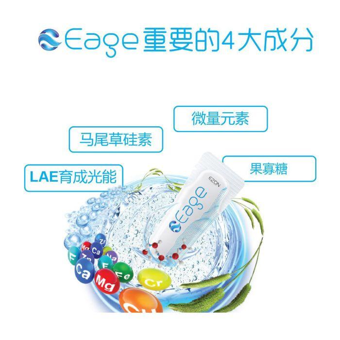【买3送1】Eage