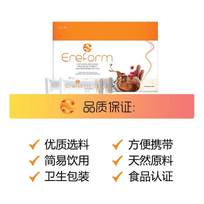【买3送1】Ereform Botanical Beverage Mix Cocoa Powder and Rasperry Ketone 巧克力覆盆子瘦身饮料