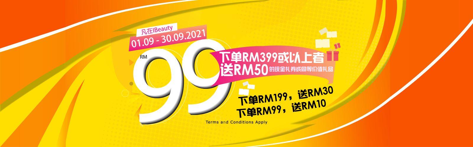 I-Beauty Special Sponsored 9.9 Rebate Event