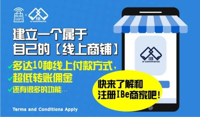 【IB e-commerce】 Inviting merchants to join our platform!