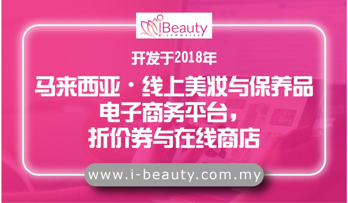 IBeauty  【Internet Beauty E-commerce】& Online Ordering Platform Since2018