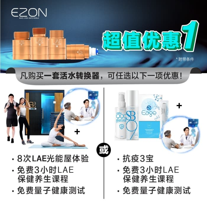 Great deals 1 LAE Active Water 4 in 1