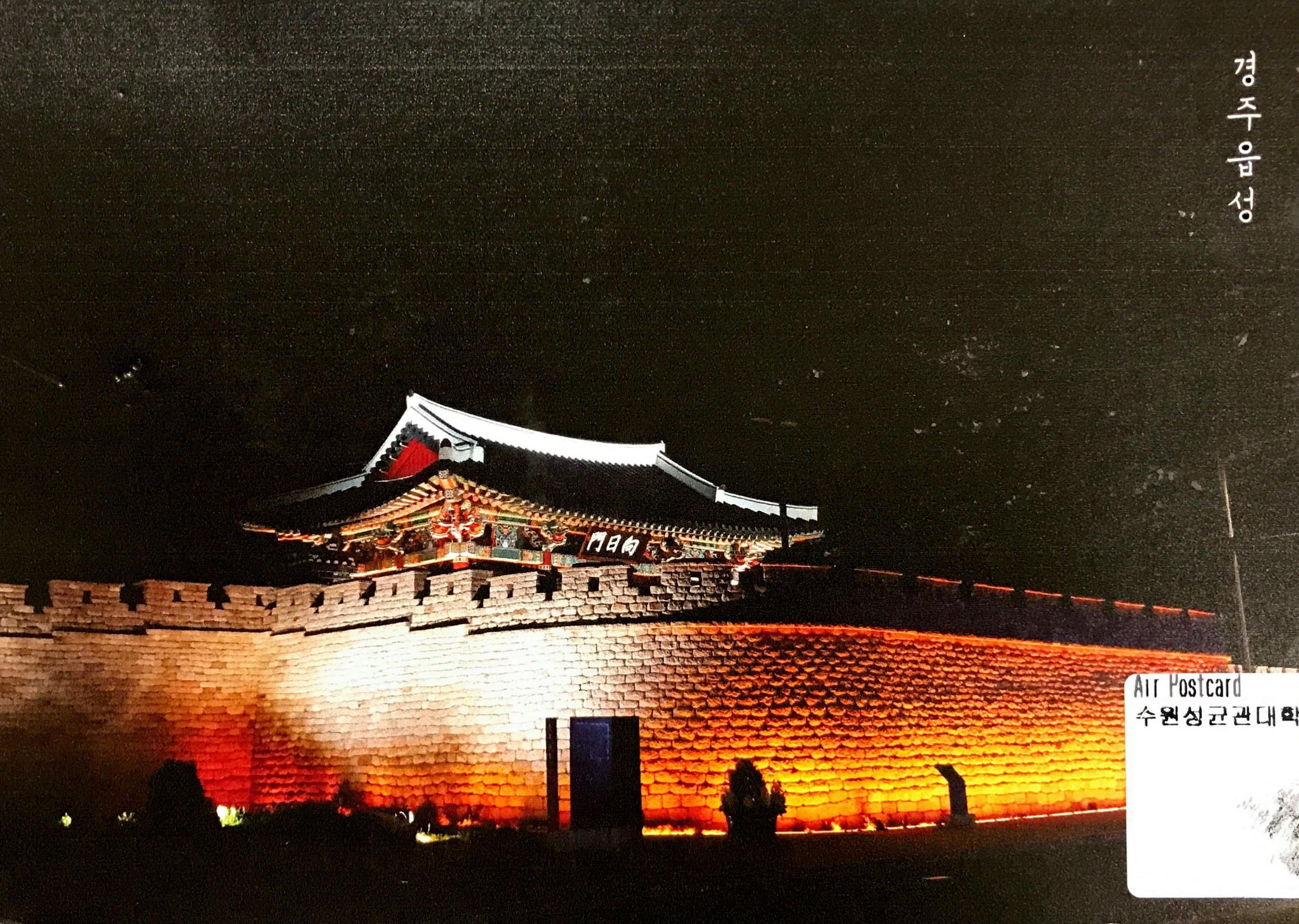 Cover of postcard from Minjin Jeong (SKKU, Korea)