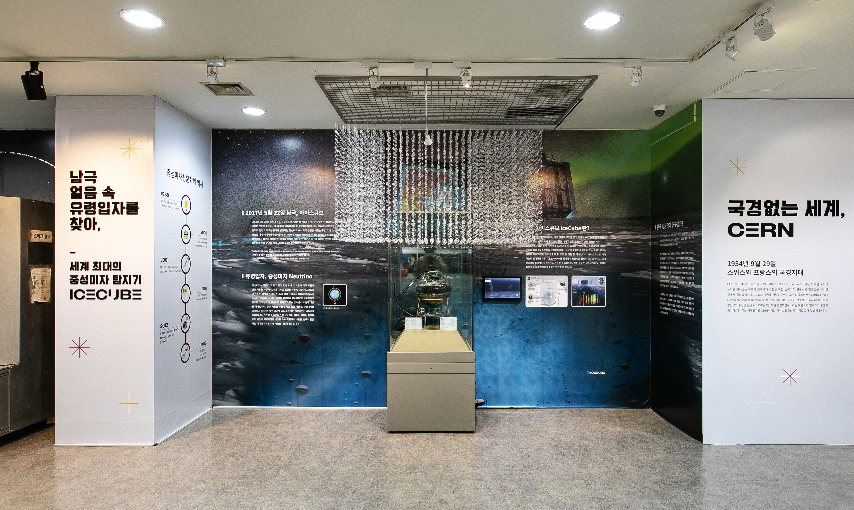 """The IceCube section of """"The Cosmonaut,"""" an art–science exhibition at the Hanyang University Museum in Korea."""