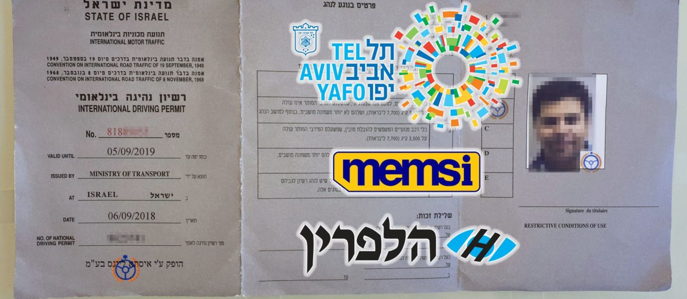 הוצאת רישיון נהיגה בינלאומי בתל אביב