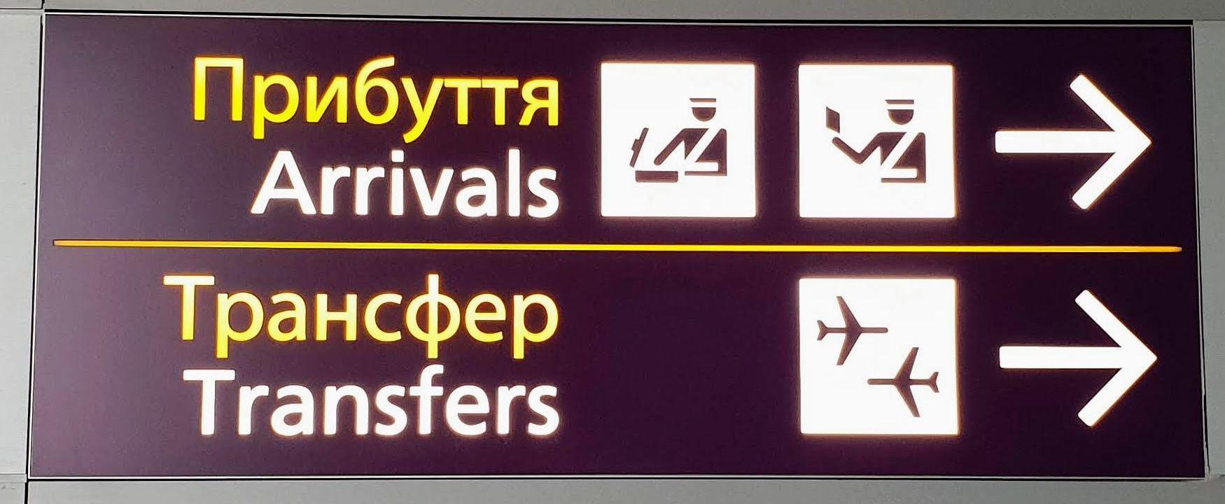 שלט בשדה התעופה בקייב להכוונה לקונקשן (טרנספר) וביקורת דרכונים