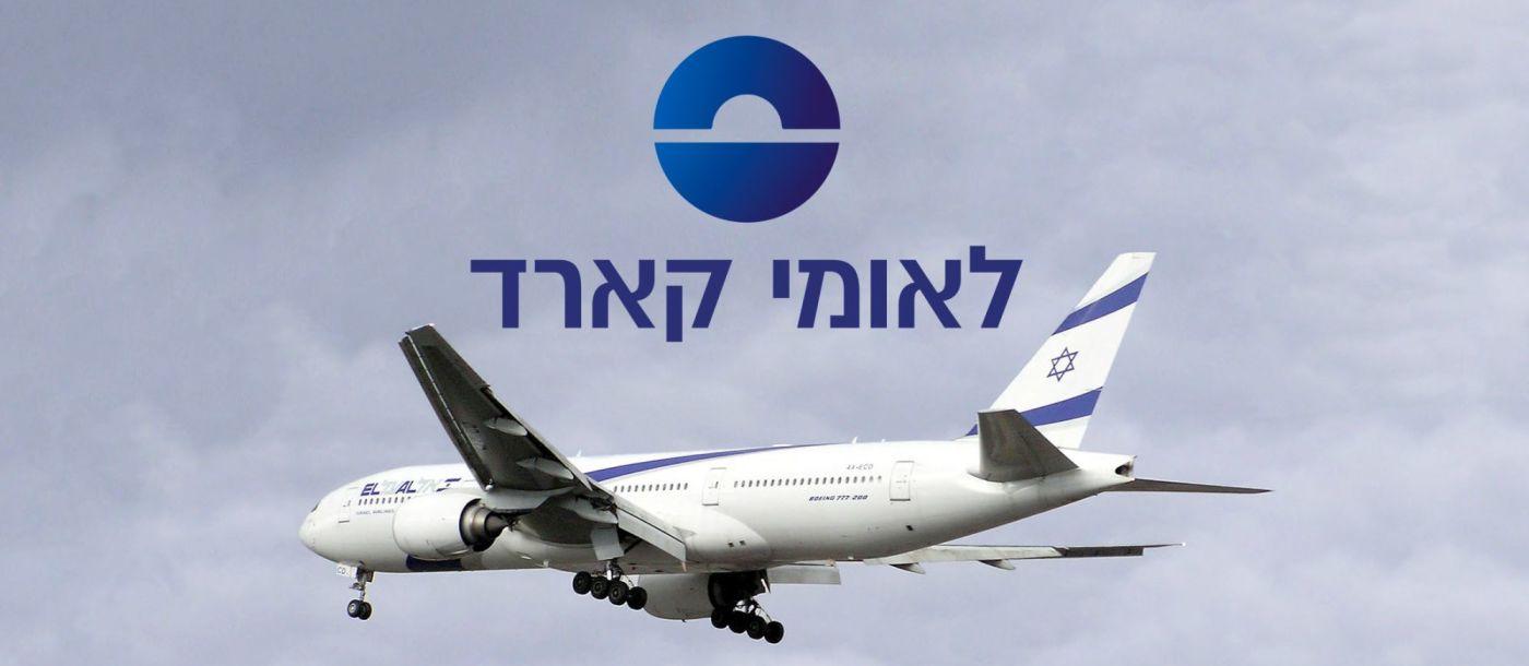 טיסות בחינם עם נקודות max לאומי קארד