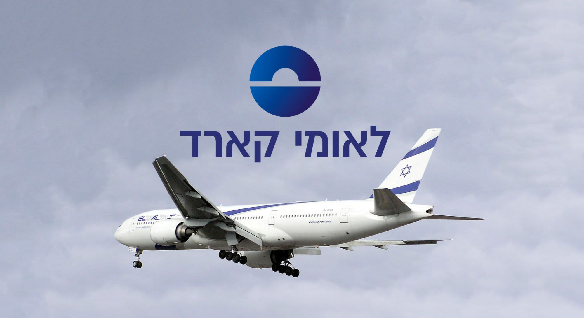 נקודות לאומי קארד לטיסות חינם עם אל על