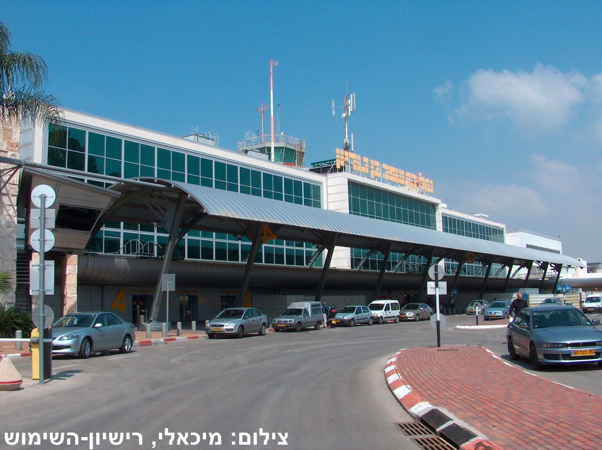 """טרמינל 1 מבחוץ, נתב""""ג. צילום: מיכאל, רישיון-השימוש"""