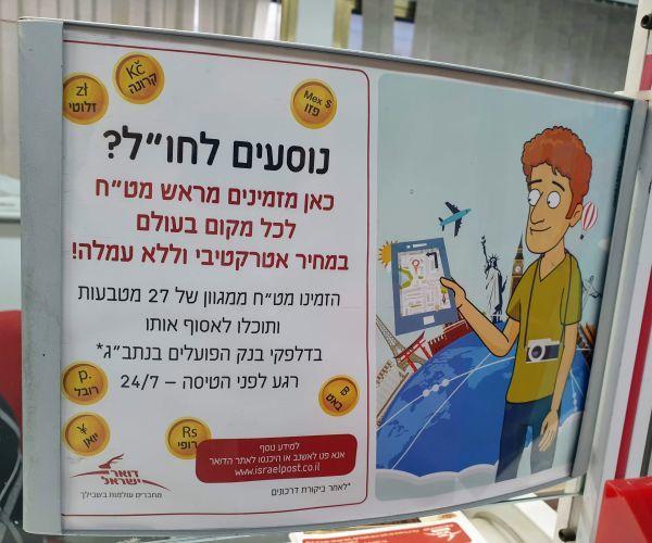 """המרת מט""""ח בדואר ישראל"""