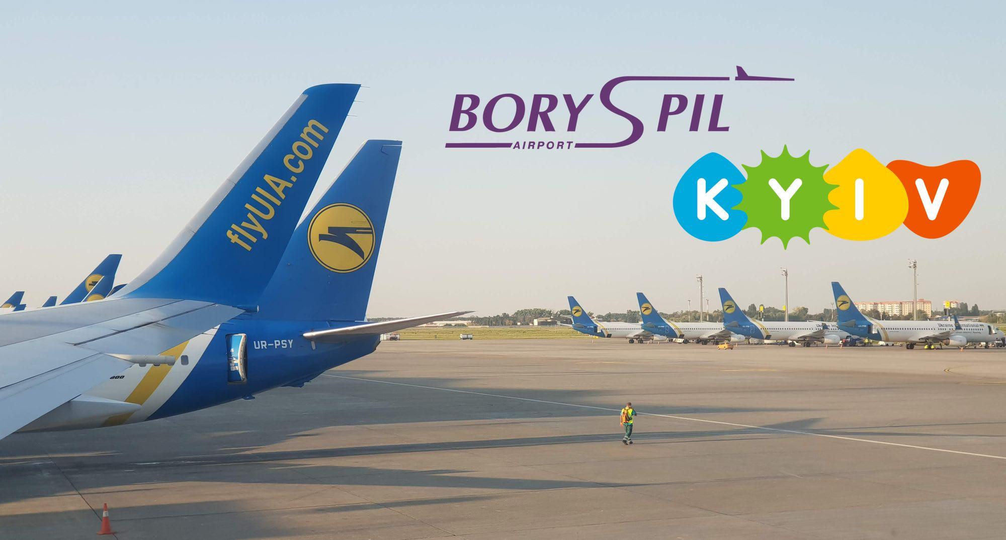 שדה התעופה בוריספיל בקייב לקונקשנים עם יוקריין אינטרנשיונל איירליינס