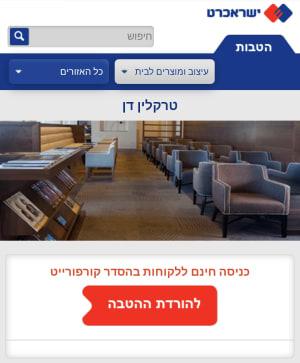 עמוד ההטבה לכניסה בחינם לטרקלין דן באתר ישראכרט (צילומסך)