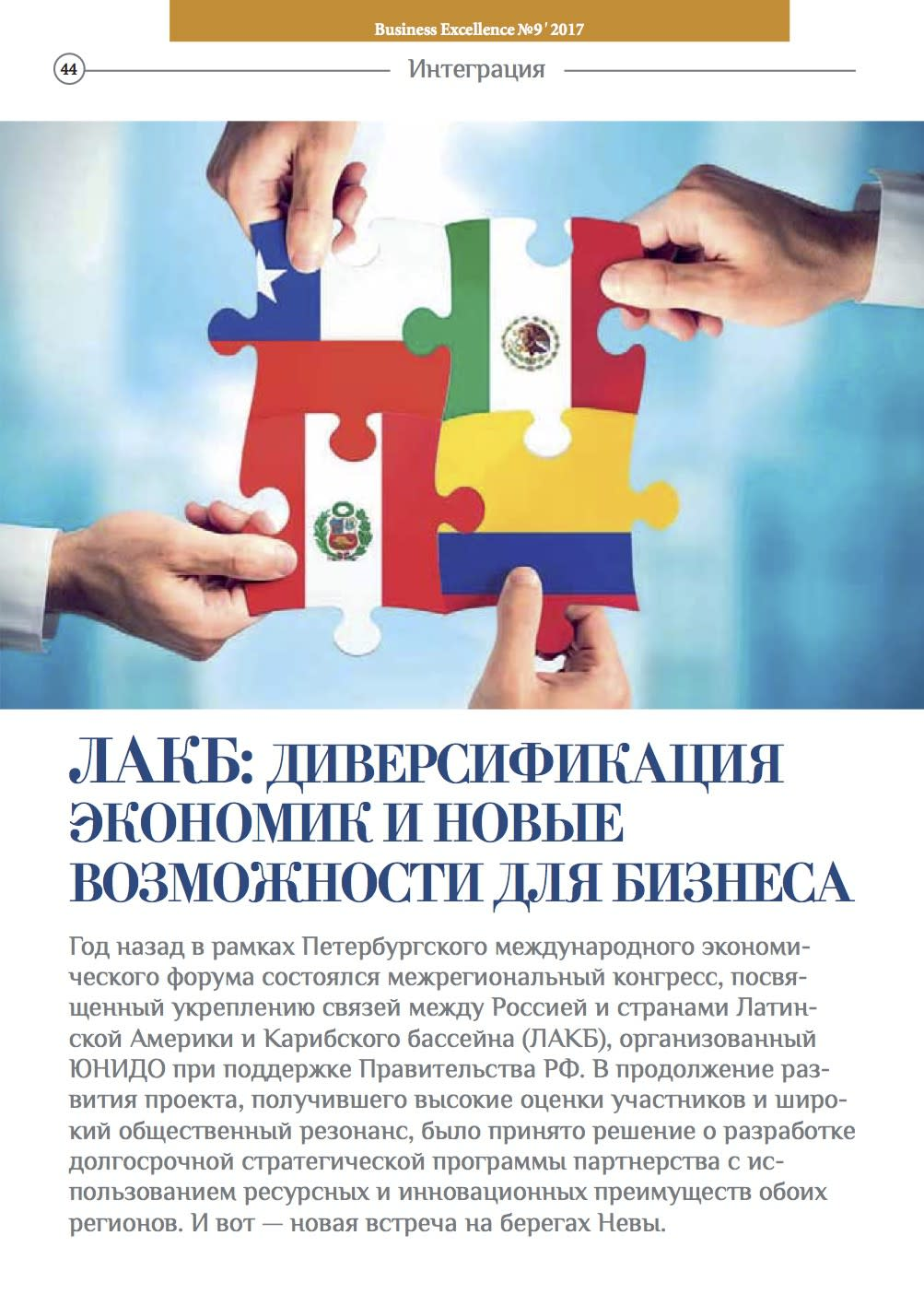 Publication in  «Business Excellence»