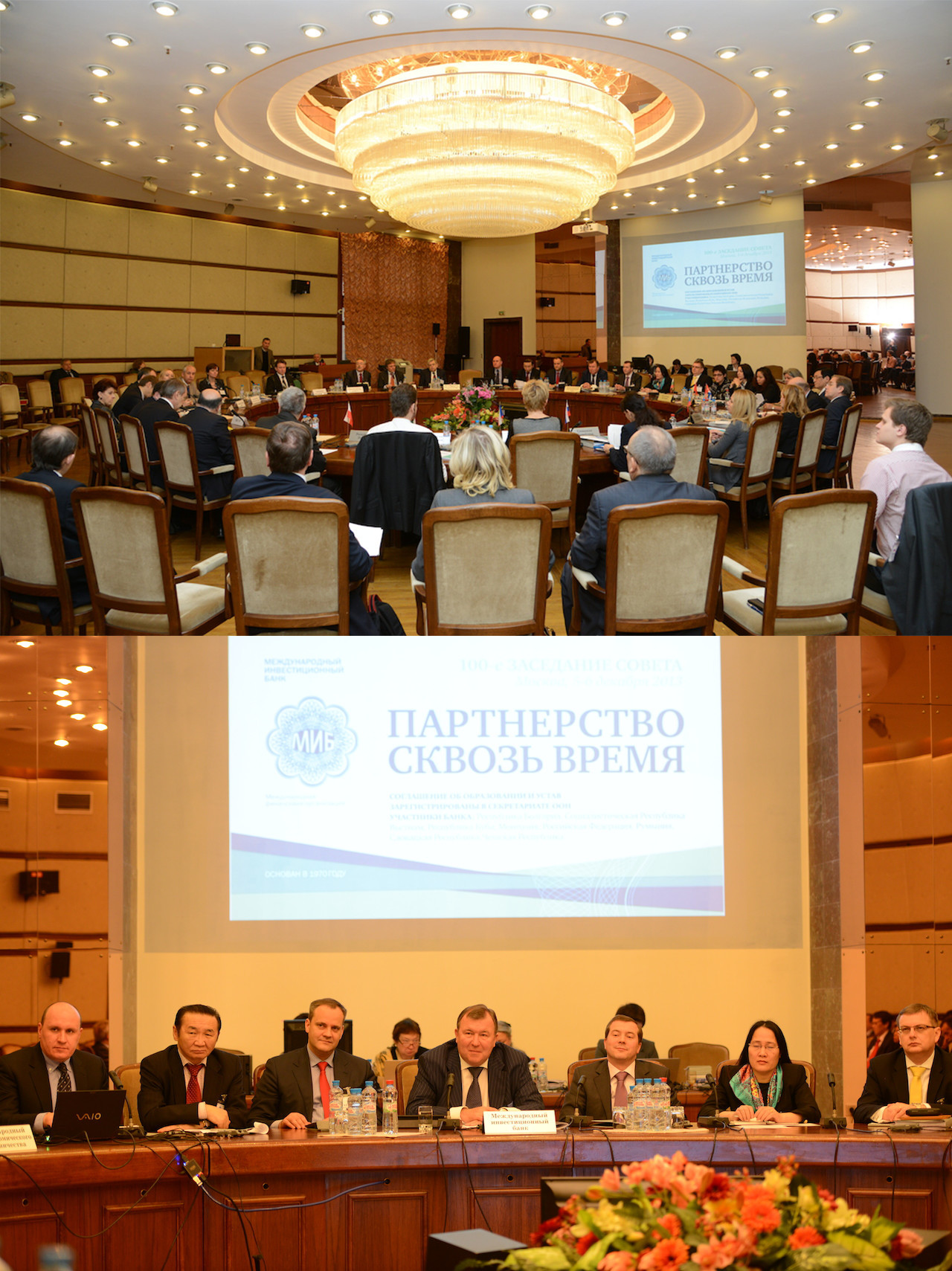 The 100th  meeting of the Council of the International Investment Bank