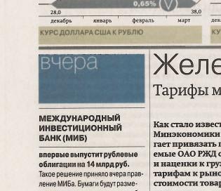 Коммерсантъ: «МИБ выпустит рублевые облигации на 14 млрд руб».