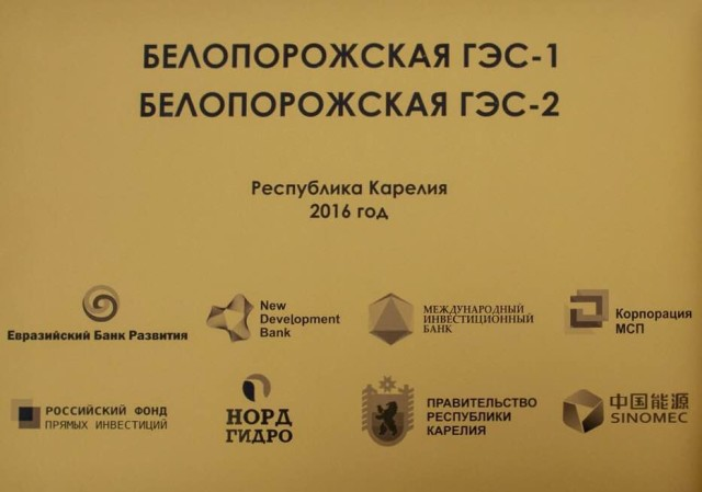 TV company Karelia about construction of Byeloporozhskaya hydropower plants with participation of IIB