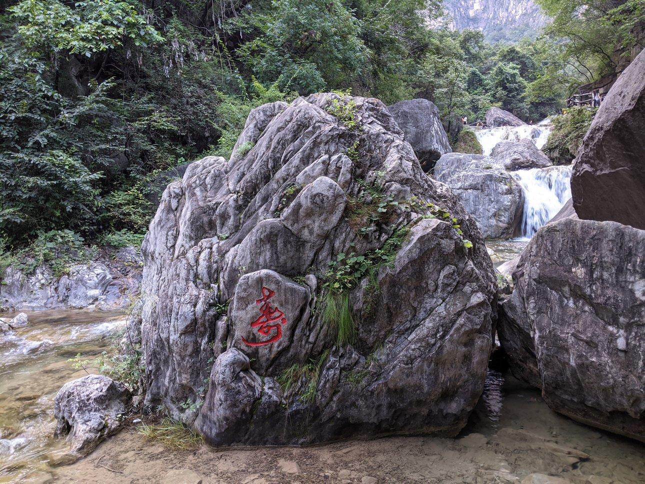 潭瀑峡的大石头