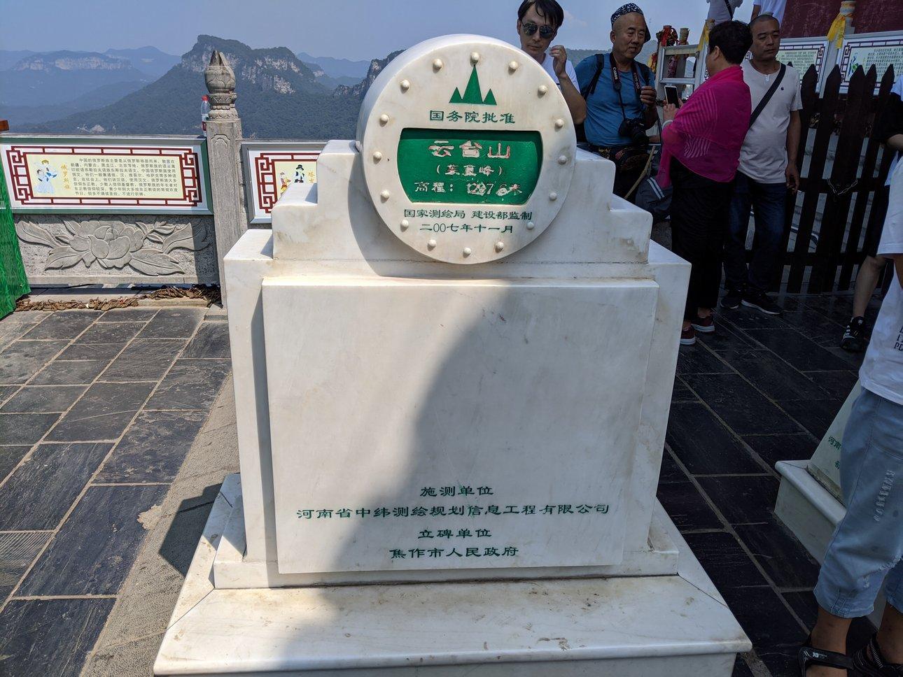 测绘纪念碑