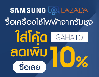 โค้ดส่วนลด เมื่อซื้อเครื่องใช้ไฟฟ้า Samsung ทุกชนิดผ่าน Lazada