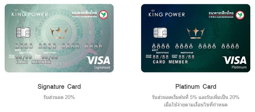 บัตรเครดิต King Power ธนาคารกสิกรไทย