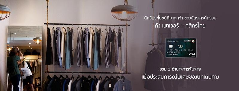 บัตรเครดิต King Power จากธนาคารกสิกรไทย ได้ส่วนลดสูงสุด 20% คะแนนสะสม x2