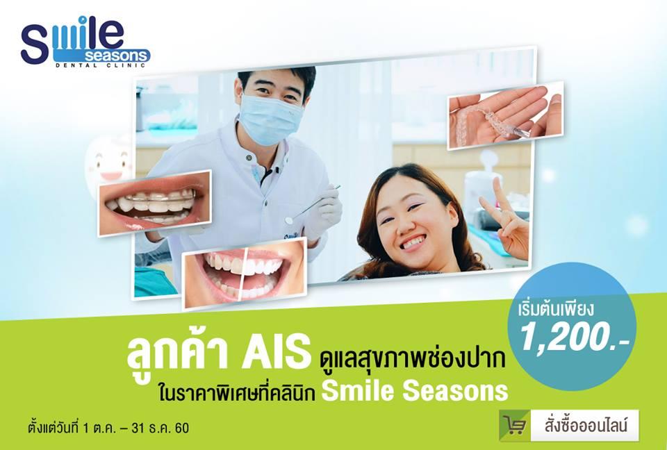 ลูกค้า AIS ดูแลสุขภาพช่องปากในราคาพิเศษที่คลินิก Smile Seasons