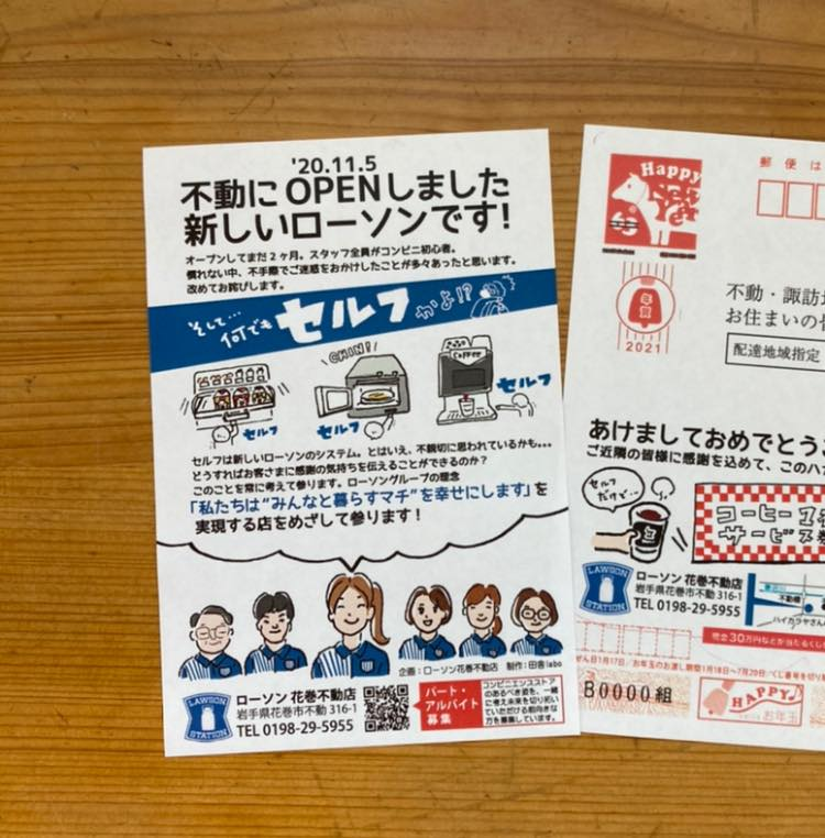 ローソン�動花巻店��