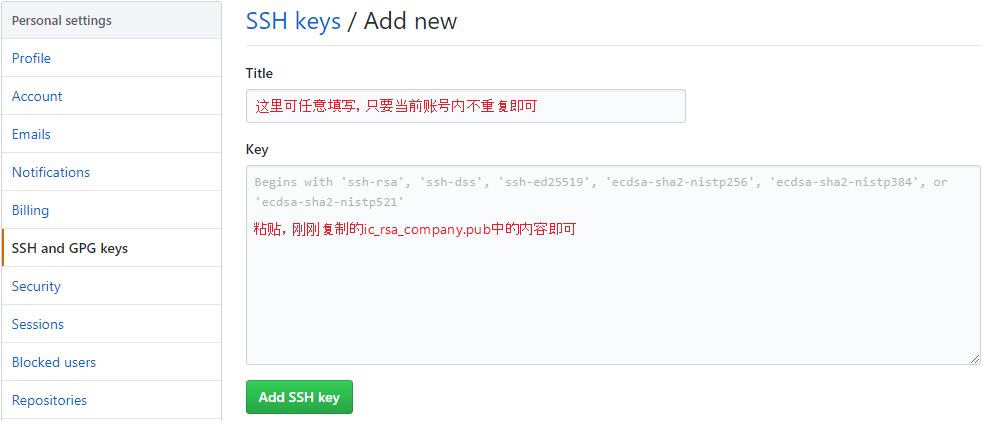 git-add-key