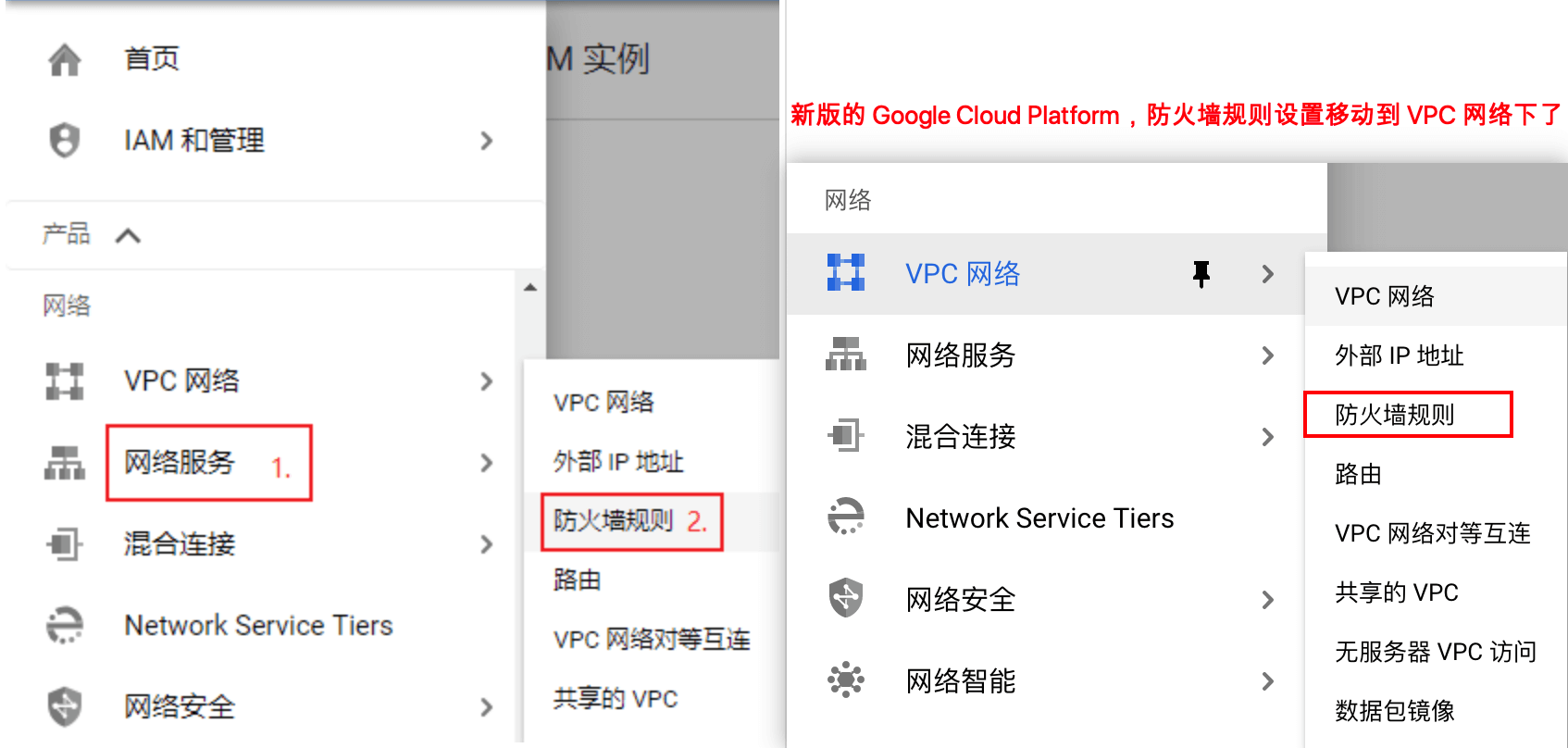 gcp-firewall-settings