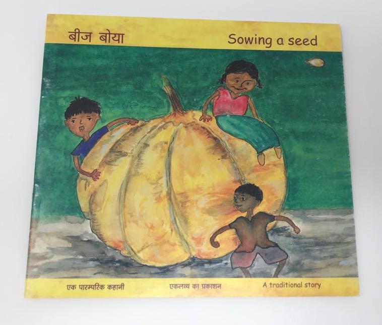 Sowing a Seed (Bilinigual Book)