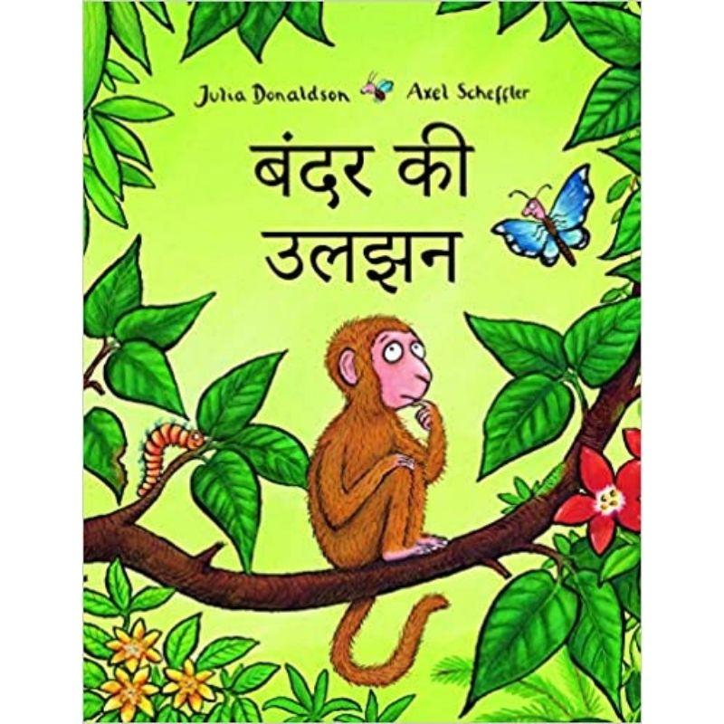 Monkey Puzzle (Hindi)
